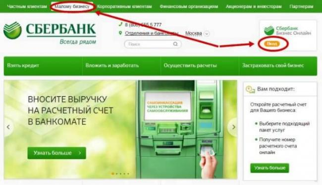 1484935855_sberbank-business-online-9.jpg