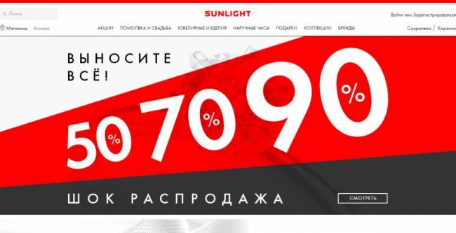 1527027948_lichnyj-kabinet-sunlight_1.png