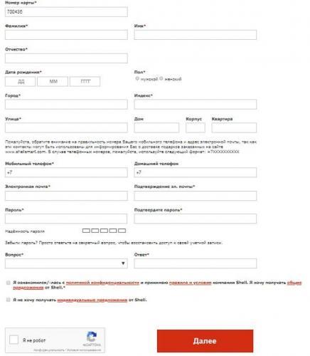 регистрация-новой-карты.jpg