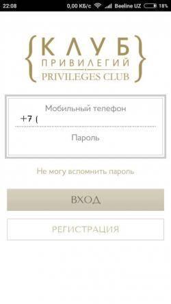 Клуб привилегий Вход