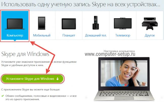 computer-setup_skype_001.png