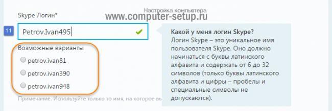computer-setup_skype_013.png