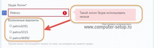 computer-setup_skype_012.png