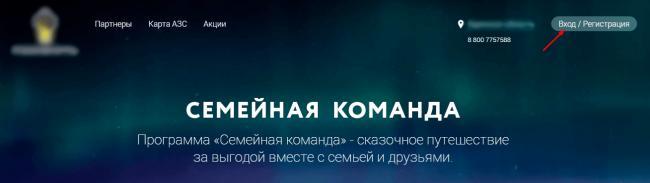 vhod-v-lichniy-kabinet-semeynoy-komandy-1.png