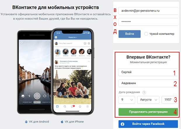 nachalo-registracii-vkontakte-1.jpg