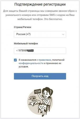 vkontakte-registraciya-1.jpg