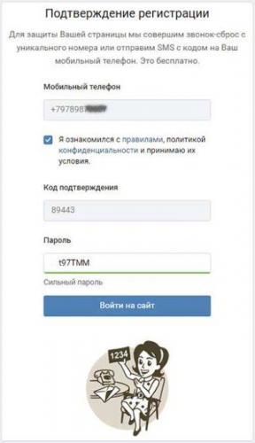 vkontakte-registraciya-3-390x675.jpg