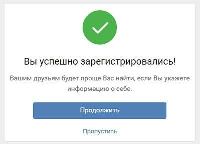 vkontakte-registraciya-4.jpg