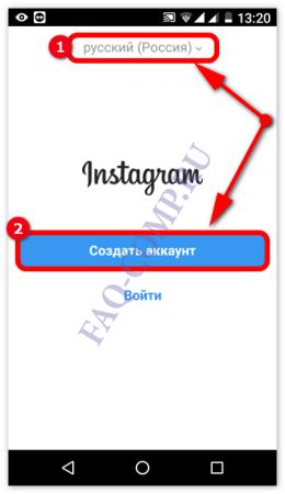 how-to-register-in-instagram-screenshot-02-260x450.png