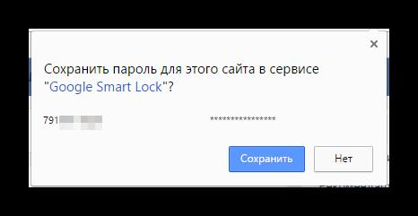 Zapros-na-sohranenie-parolya-ot-brauzera-Hrom.png