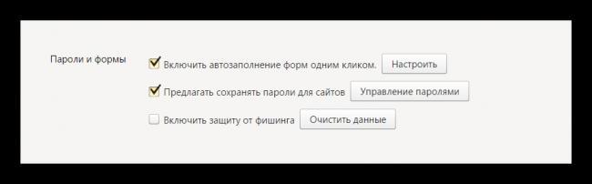 Razdel-paroli-i-formyi-v-brauzere-YAndeks.png