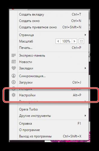 Perehod-k-nastroykam-brauzera-Opera.png