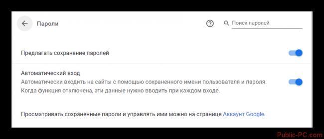 Kak-sohranit-parol-ot-VK-3.png