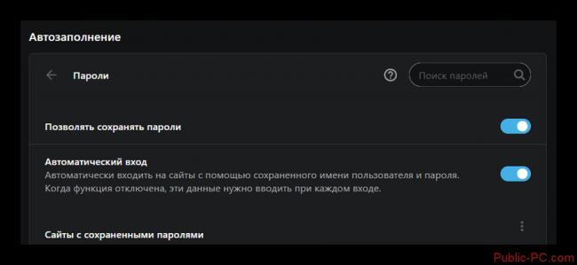 Kak-sohranit-parol-ot-VK-8.png
