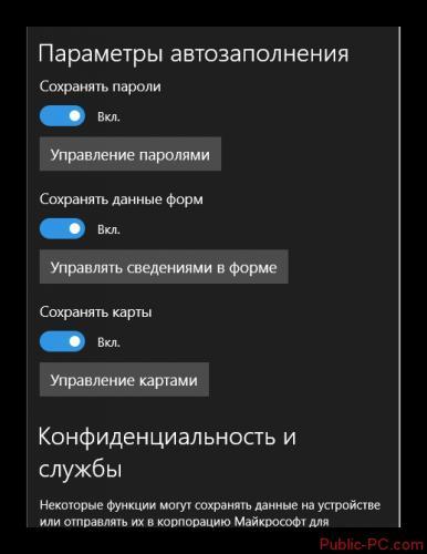 Kak-sohranit-parol-ot-VK-13.png