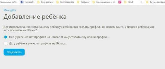 yaklass-zareg-13-550x232.jpg