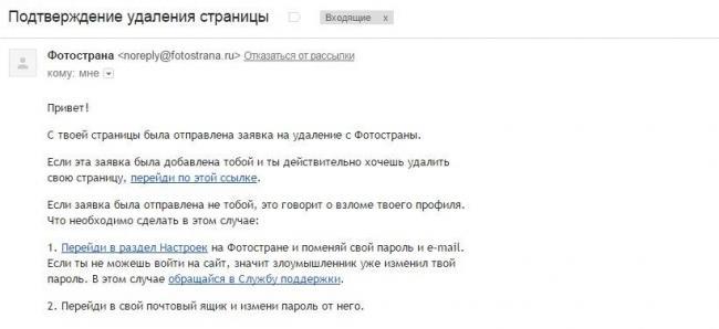 podtvershdenie-ydaleniya-profilya-v-fotostrane.jpg