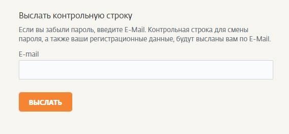 vosstanovlenie-parolya-6.jpg