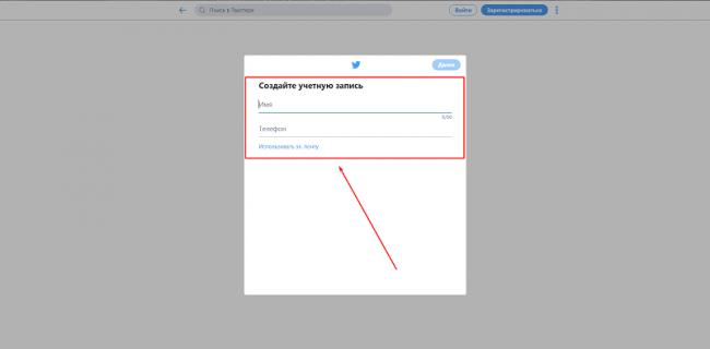 окно-регистрации-твиттера.png