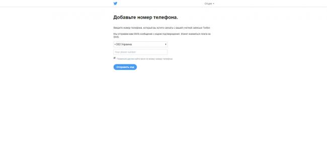 регистрация-в-твиттер-через-номер-телефона.png
