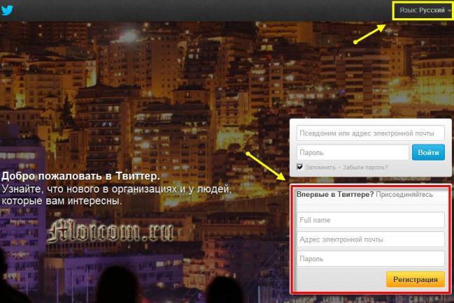 Tvitter-registratsiya-dobro-pozhalovat.jpg