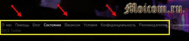Tvitter-registratsiya-Pomoshh-blog-sostoyanie....jpg