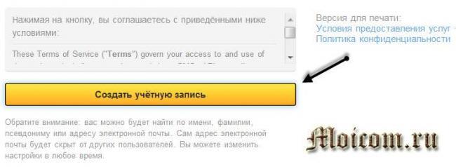 Tvitter-registratsiya-sozdat-uchetnuyu-zapis.jpg