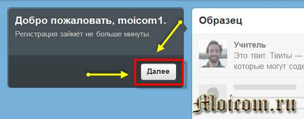 Tvitter-registratsiya-prodolzhenie-registratsii.jpg