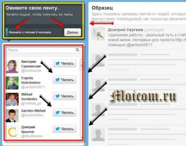 Tvitter-registratsiya-ozhivite-svoyu-lentu.jpg