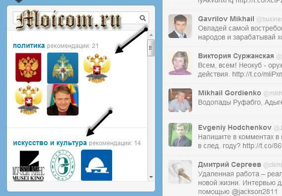 Tvitter-registratsiya-rekomendatsii-podgruppyi.jpg