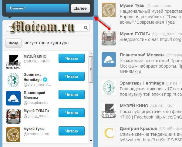 Tvitter-registratsiya-iskusstvo-i-kultura.jpg