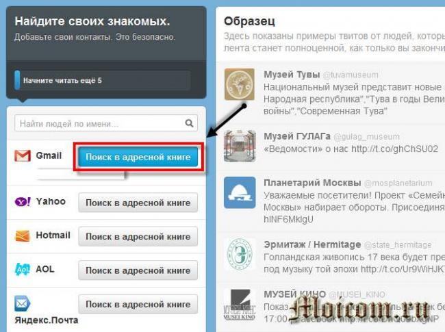 Tvitter-registratsiya-poisk-v-adresnoy-knige.jpg