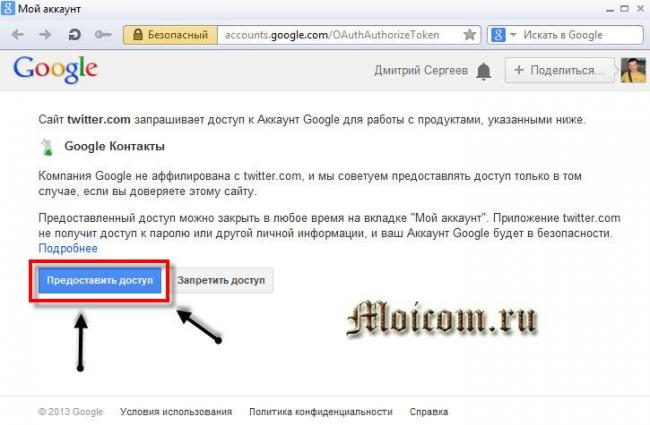 Tvitter-registratsiya-predostavit-dostup.jpg