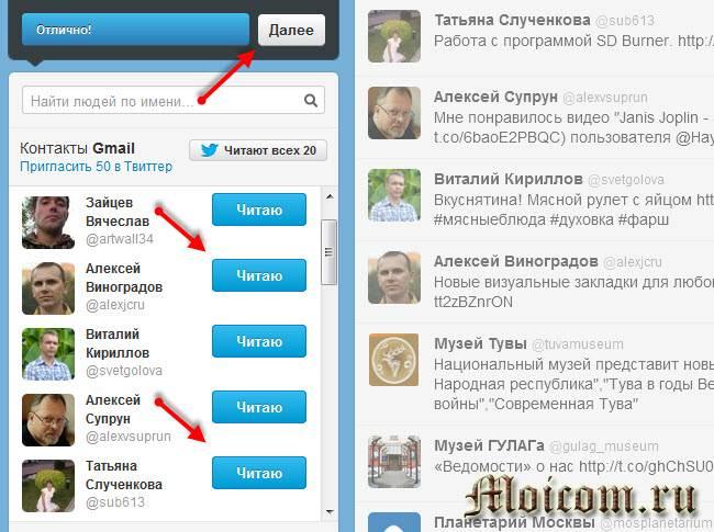 Tvitter-registratsiya-kontaktyi-Gmail.jpg