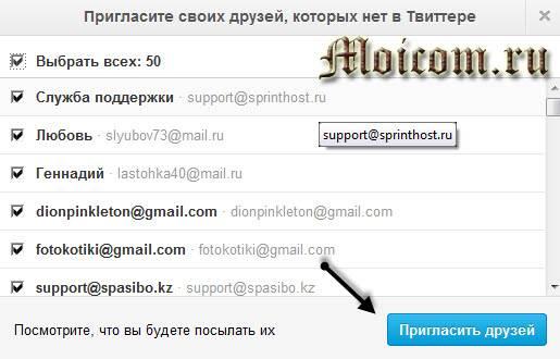 Tvitter-registratsiya-priglasit-druzey.jpg