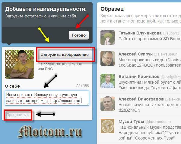 Tvitter-registratsiya-zavershenie-registratsii.jpg