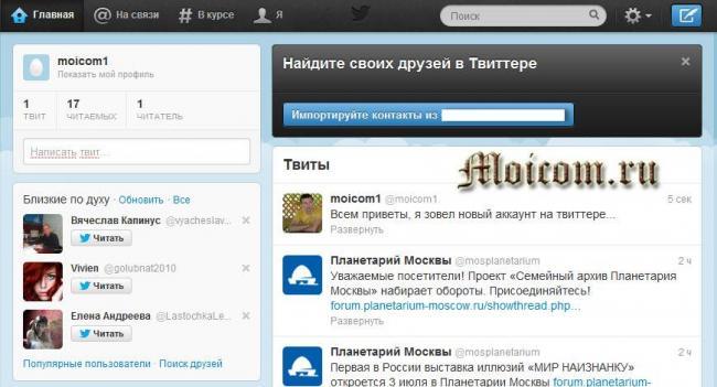 Tvitter-registratsiya-stranitsa-polzovatelya.jpg