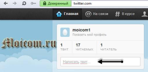 Tvitter-registratsiya-napisat-tvit.jpg