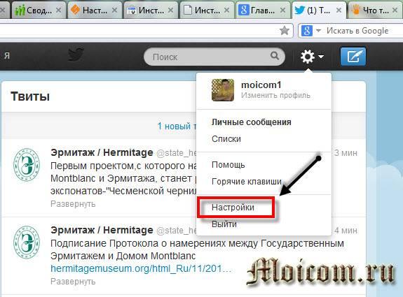 Tvitter-registratsiya-vkladka-nastroyki.jpg