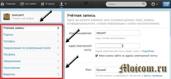 Tvitter-registratsiya-vosem-osnovnyih-nastroek.jpg