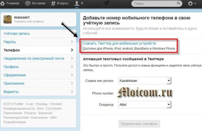 Tvitter-registratsiya-skachat-tvitter-dlya-mobilnyih-ustroystv.jpg