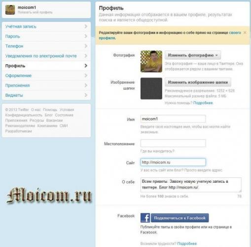 Tvitter-registratsiya-nastroyki-profilya.jpg