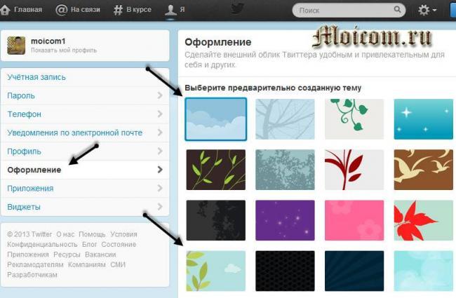 Tvitter-registratsiya-oformlenie.jpg