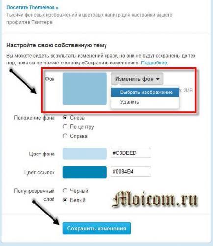 Tvitter-registratsiya-nastroyka-temyi.jpg