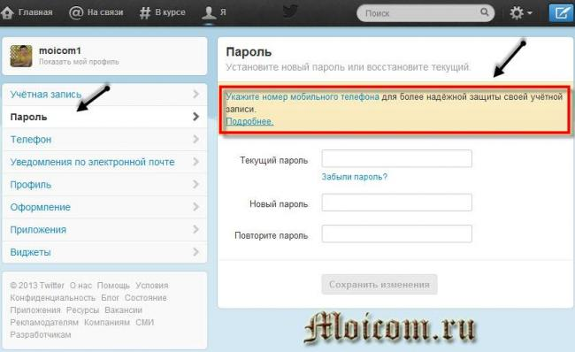 Tvitter-registratsiya-vkladka-parol.jpg