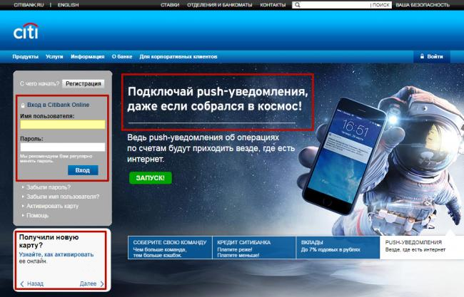 1-sitibank-bank-onlayn-lichnyy-kabinet.png
