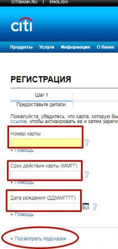 2-sitibank-bank-onlayn-lichnyy-kabinet.png