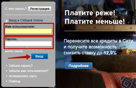 3-sitibank-bank-onlayn-lichnyy-kabinet.png