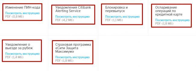 5-sitibank-bank-onlayn-lichnyy-kabinet.png