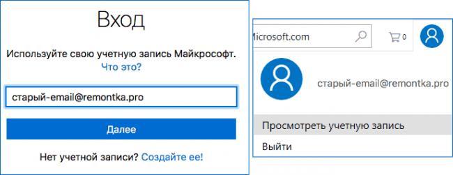 Войти в настройки учетной записи Майкрософт